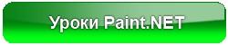 Урок Paint.NET